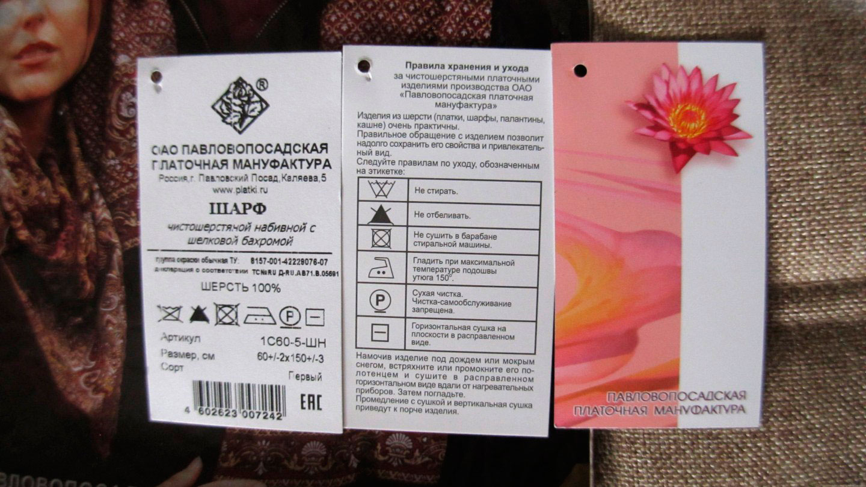 Рекомендации по стирки от производителя павловопосадского платка