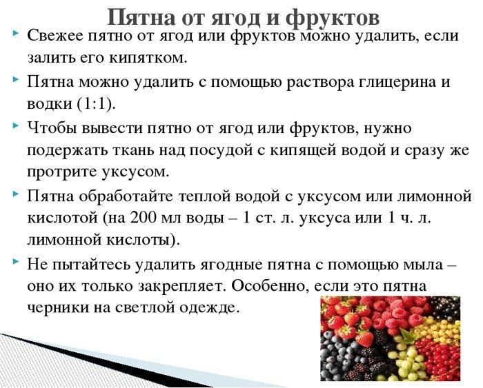 пятна от ягод и фруктов